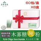 美陸生技 95%木寡糖純粉(禮盒)【60包/盒X8盒】AWBIO