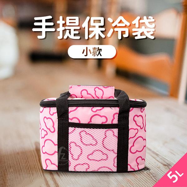 【小款5L】手提保冷袋/保溫袋/野餐袋/便當袋/保鮮包/野餐包