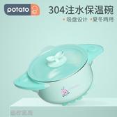 嬰兒輔食碗勺叉套裝注水保溫碗寶寶防摔吸盤碗兒童吃飯餐具  【快速出貨】