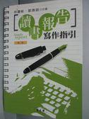 【書寶二手書T3/大學文學_HAY】讀書報告寫作指引_林慶彰