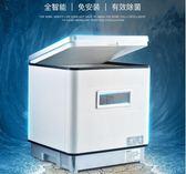 洗碗機 全自動家用台式獨立式智慧雙重消毒殺菌烘幹刷碗機 第六空間 igo