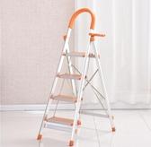 梯子家用折疊梯鋁合金人字梯室內多功能樓梯爬梯加厚不銹鋼扶梯子
