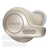 【曜德★免運★送硬殼收納盒】Jabra Elite 65t 鉑金色 防塵防水 真無線藍牙 耳道式耳機 免持通話