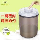 安扣圓形裝奶粉罐 密封罐 防潮 便攜 大 /奶粉盒存儲罐 奶粉桶【奇貨居】