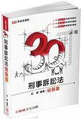 (二手書)3Q刑事訴訟法-破題書-2017司法特考.國考各類科-題庫