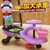 兒童扭扭車帶音樂溜溜車1-3-6歲搖擺車靜音輪滑行車玩具車妞妞車 IGO