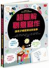 超圖解創意寫作:讓孩子輕鬆寫出好故事...