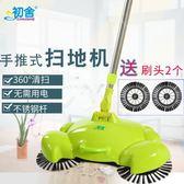 吸塵器手推式掃地機家用自動組合TW免運直出 交換禮物