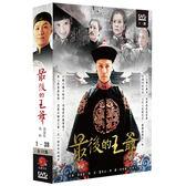 大陸劇 - 最後的王爺DVD (全38集/6片裝) 馮遠征/徐帆