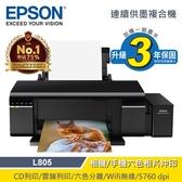 【EPSON】L805 六色Wi-Fi 高速CD連續供墨印表機 【加碼贈真無線藍芽耳機】