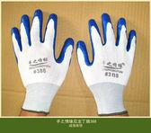 24雙手之情緣#388尼龍丁晴耐磨浸膠防水防油耐酸堿勞保手套