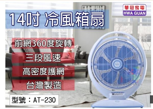 【華冠】14吋 冷風箱扇 三段開關 電風扇 電扇 手提箱扇 涼風扇 台灣製 AT-230