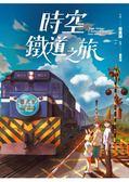 (二手書)時空鐵道之旅