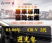 【一吉】【麂皮】03-06年 CRV2避光墊 / 台灣製、工廠直營/ CRV避光墊 CRV2代避光墊 儀表墊  隔熱墊