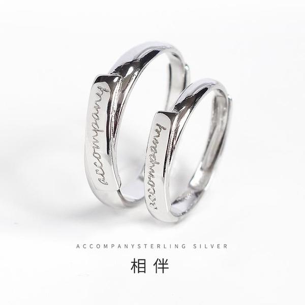 accompany相伴925純銀情侶對戒字母小眾設計日韓戒指男女一對