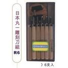 《享亮商城》Z3526-2  日本丸一雕刻刀組R6  AP
