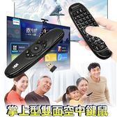 多功能雙面空中 鍵盤滑鼠控制器 藍芽鍵盤 藍牙 滑鼠 麥克風 喇叭 平板  安博盒子