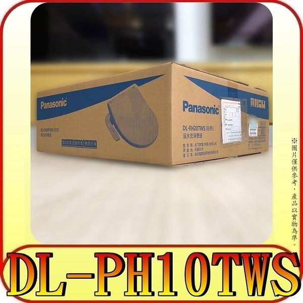 PANASONIC 國際 公司貨 DL-PH10TWS 瞬熱式出水 不鏽鋼噴嘴 溫水洗淨便座 強強滾