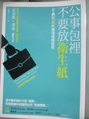 【書寶二手書T3/財經企管_HES】公事包裡不要放衛生紙:從A到A+的職場禮儀聖經_茱蒂斯‧博曼