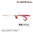 漁拓釣具 JACKALL EGG SHOT CURLY NO.2 [游動丸]