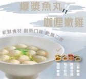 爆漿魚丸-咖哩嫩雞300克