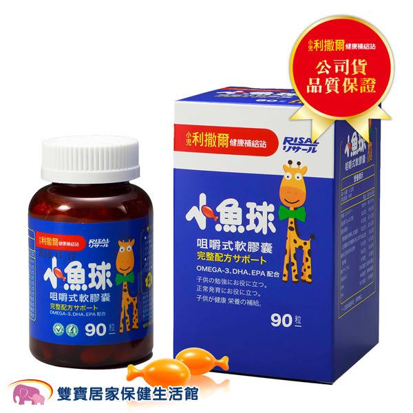 小兒利撒爾 小魚球咀嚼式軟膠囊 90粒 健康 嬰幼兒 兒童 孕婦 營養 軟Q 天然 甜橙香 魚油 公司貨