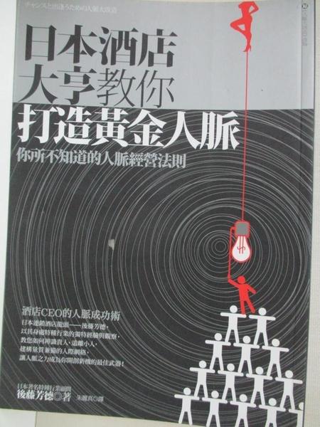 【書寶二手書T1/溝通_A8J】日本酒店大亨教你打造黃金人脈_後藤芳德