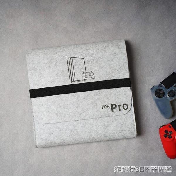 PS4包包PS4收納包 新款slim Pro主機包內膽包保便攜防塵包袋配件 維科特3C