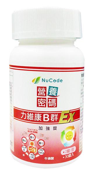 營養密碼力維康B群EX 30錠 *維康