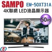 【信源】50吋【聲寶SAMPO 新轟天雷 4K聯網 LED液晶顯示器】EM-50XT31A / EM50XT31A (不含安裝)