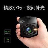 行車記錄器單雙鏡頭高清夜視24小時監控360度全景無線 野外之家