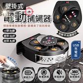 壁掛式電動捕蠅器 USB充電款 多格誘餌槽 捕蠅機 滅蠅器 蒼蠅籠【BE0227】《約翰家庭百貨