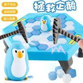 企鵝破冰敲冰塊玩具拯救破冰台打砸企鵝親子兒童互動益智桌面遊戲【好康八九折下殺】