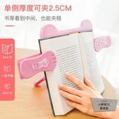 閱讀架看書支架讀書架書靠書立兒童桌面伸縮雙層可升降寫字板【小檸檬3C】