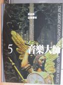 【書寶二手書T6/音樂_WGJ】音樂大師(5)_舒伯特/孟德爾頌