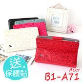 (送保貼) 宏碁 Acer Iconia B1-A71 小魔女 壓紋 超薄 支架 商務 皮套 平板皮套 保護套