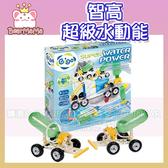 【限宅配】綠色能源系列 超級水動能 #7375-CN 智高積木 GIGO 科學玩具 (購潮8)