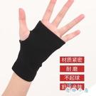 護腕運動扭傷腱鞘手套康復透氣男女關節護具...
