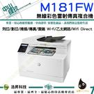 【登錄送Seagate 1TB硬碟】HP Color LaserJet Pro MFP M181fw 無線彩色雷射傳真複合機