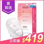 日本 MINON 保濕面膜(4片入)【小三美日】