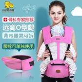 背帶 嬰兒背帶腰凳前抱式前後兩用多功能小孩抱帶兒童抱娃神器寶寶坐凳 宜品