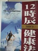 【書寶二手書T2/養生_HMD】12時辰健康法_月望西樓