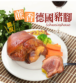 【大口市集】火烤蔗香脆皮德國豬腳(600g±10%/隻)