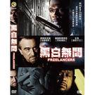 黑白無間DVD...