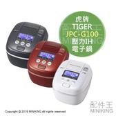 日本代購 空運 2019新款 TIGER 虎牌 JPC-G100 壓力IH電子鍋 電鍋 9層遠赤特厚釜 6人份