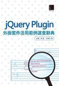 (二手書)jQuery Plugin外掛套件活用範例速查辭典