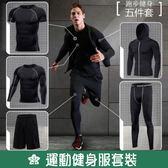 黑五好物節 健身服男套裝三四五件套運動套裝短袖速干緊身衣跑步服籃球健身房 挪威森林