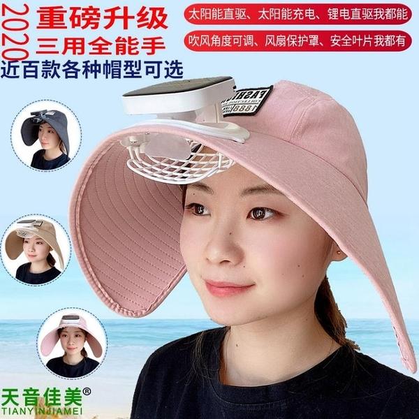 防紫外線潮流彎檐加大帽檐超大帽沿太陽能帶風扇帽子成人女可充電 小山好物