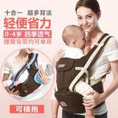 多功能嬰兒背帶前抱式四季通用抱嬰腰帶寶寶背袋腰凳兒童小孩坐登   韓語空間
