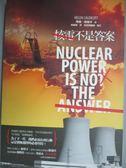 【書寶二手書T1/科學_JPU】核電不是答案_海倫‧寇迪卡;沈政男/審訂